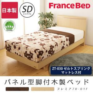 フランスベッド パネル型脚付きベッド プレミア70 セミダブルベッド ゼルトスプリングマットレス(ZT-030)セット 型番:PR70-01F-ZT-030 SD|ioo