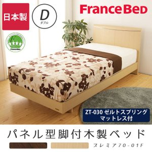 フランスベッド パネル型脚付きベッド プレミア70 ダブルベッド ゼルトスプリングマットレス(ZT-030)セット 型番:PR70-01F-ZT-030 D|ioo