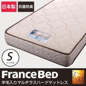 フランスベッド製マットレス シングル 2年保証 羊毛綿入りマルチラスハードスプリングマットレス MH-N2 シングルサイズ|ioo