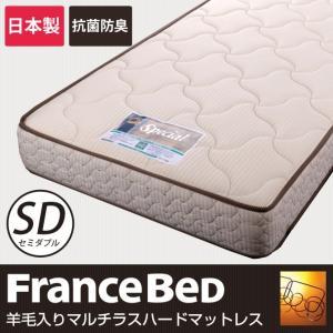 フランスベッド製マットレス セミダブル2年保証 フランスベッド 羊毛綿入りマルチラスハードスプリングマットレス MH-N2 セミダブル|ioo