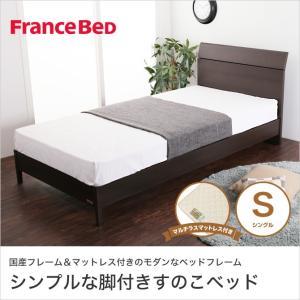 フランスベッド すのこベッド 国産 シングルベッド マルチラススーパーマットレス付 パネル型 日本製 木製 ダークブラウン 2年保証 francebed|ioo