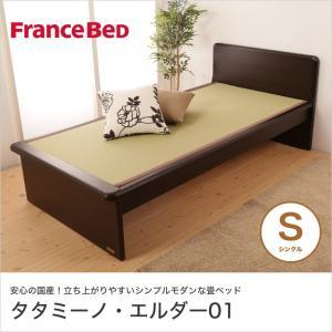 畳ベッド シングル フランスベッド フレームのみ 畳 日本製 タタミーノ エルダー01 パネル型ベッド 立ち上がりやすい い草 タタミ 角丸デザイン たたみベッド|ioo
