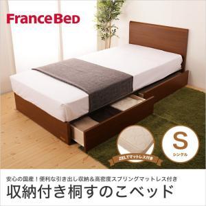 シングルベッド 収納付きベッド マットレス付き すのこベッド フランスベッド 日本製 引き出し収納 ゼルトスプリングマットレス セット 木製ベッド 桐スノコ|ioo