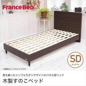 フランスベッド すのこベッド セミダブル パネル型 レッグタイプ 木製 モダン ブラウン フラット レッグ SD PSF-183   セミダブルベッド スノコ francebed ioo