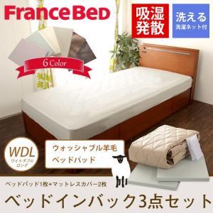 グッドスリーププラス ウォッシャブル 羊毛4点パック ワイドダブルロング フランスベッド ベッドインバッグ 抗菌・防臭加|ioo