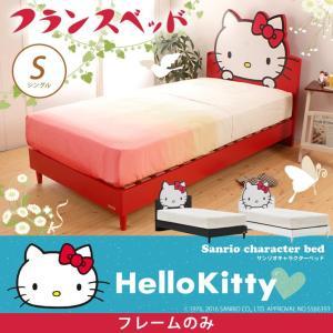 フランスベッド キティベッド シングルベッド キティちゃん ハローキティ 脚付きベッド すのこベッド スノコ フレームのみ キティ サンリオ フランスベッドコラ ioo