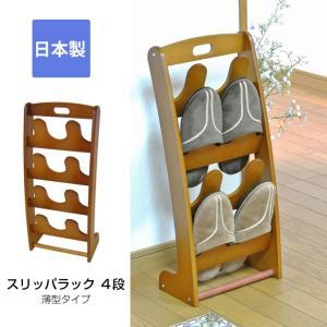 スリッパラック 4段 木製 スリム|ioo