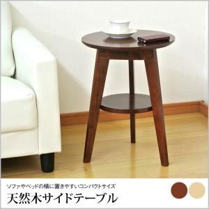 サイドテーブル テーブル 木製 天然木  ベッド  ソファ カフェ風 北欧 シンプル おしゃれ ディスプレイ台 台 玄関 ナチュラル オシャレ|ioo