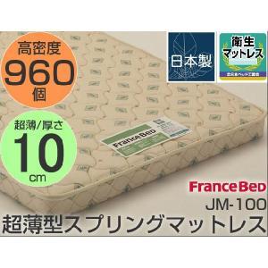 薄型マットレス フランスベッド フランスベット JM-100 JM100 シングルサイズ|ioo