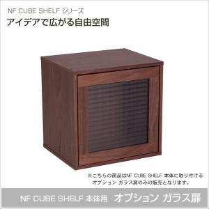 キューブボックス オプションパーツ ガラス扉 NF CUBE SHELF|ioo
