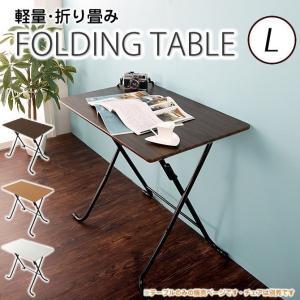 フォールディングテーブルL 使わない時には畳んで収納。シンプル&スマート 折りたたみ式のテーブルデス...