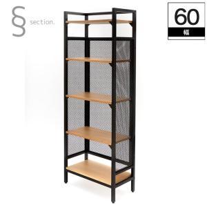 section  シェルフ 棚 5段 スチールラック 天然木とアイアン異なるマテリアルを組み合わせたスタイリッシュなデザインのシェルフ収納|ioo