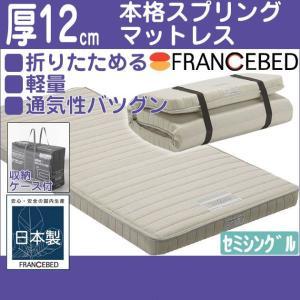 フランスベッド 折りたたみスプリングマットレス ラクネスーパー セミシングル 幅85cm|ioo