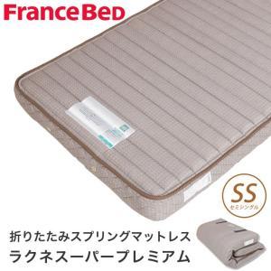 フランスベッド ラクネスーパープレミアム セミシングル 幅85cm 折りたたみスプリングマットレス|ioo