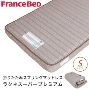 フランスベッド ラクネスーパープレミアム シングル 幅97cm 折りたたみスプリングマットレス|ioo