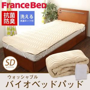 ウォッシャブル バイオベッドパッド セミダブル フランスベッド オールマイティに使える!抗菌防臭加工 洗える バイオ ioo