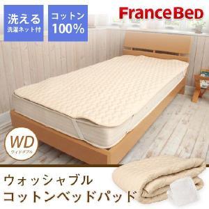 フランスベッド ウォッシャブル コットンベッドパッド ワイドダブル  洗える コットンベッドパッド ワイドダブル|ioo