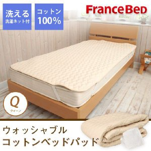 フランスベッド ウォッシャブル コットンベッドパッド クイーン  洗える コットンベッドパッド クイーン|ioo