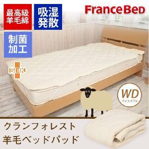 フランスベッド クランフォレスト 羊毛ベッドパット ワイドダブル 最高級羊毛 ベッドパット ワイドダブル|ioo