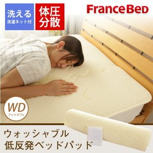 フランスベッド ウォッシャブル 低反発ベッドパッド ワイドダブル  洗える 低反発ベッドパッド ワイドダブル|ioo