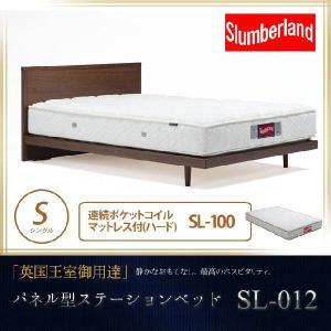 スランバーランド シングル 脚付ウォールナット突板パネル型ベッド・SL-012+連続ポケットコイル(ハード)マットレスSL-100 マットレス シングル|ioo