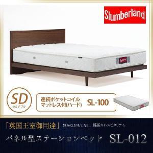 スランバーランド セミダブル 脚付ウォールナット突板パネル型ベッド・SL-012+連続ポケットコイル(ハード)マットレスSL-100 マットレス セミダブル|ioo