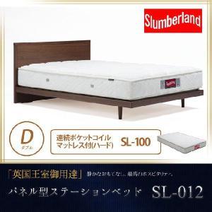 スランバーランド ダブル 脚付ウォールナット突板パネル型ベッド・SL-012+連続ポケットコイル(ハード)マットレスSL-100 マットレス ダブル|ioo