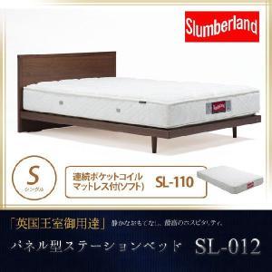 スランバーランド シングル 脚付ウォールナット突板パネル型ベッド・SL-012+連続ポケットコイル(ソフト)マットレスSL-110 マットレス シングル|ioo