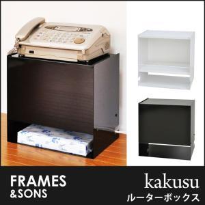 ルーター収納ボックス UD17 kakusu ルーターボックス frames&sons コードケース 延長ケーブル収納 コンセントボックス コンセントカバー|ioo