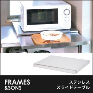 5/17〜20プレミアム会員5%OFF★ ステンレス スライドテーブルDS91 frames&sons キッチンスライドテーブル|ioo