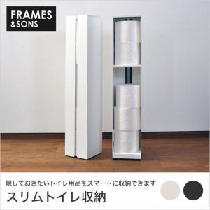 FRAMES&SONS トイレ収納 スムーズキャスター スリム 日本製 フロスト スモーク 完成品 国産 トイレットペーパー 収納 スタンド トイレットペーパー ioo