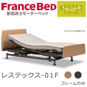 フランスベッド  電動ベッド  レステックス-01F 3モーター フレームのみ シングル|ioo