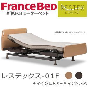 フランスベッド  電動ベッド  レステックス-01F 3モーター マットレス付(マイクロRX−V) シングル ioo