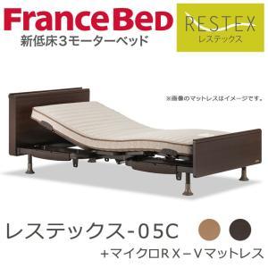 フランスベッド  電動ベッド  レステックス-05C 3モーター マットレス付(マイクロRX−V) シングル|ioo