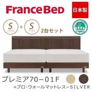 フランスベッド  パネル型ベッド  プレミア70(PR−01F) プロ・ウォールマットレス付(PW−SILVER) シングル シングル|ioo