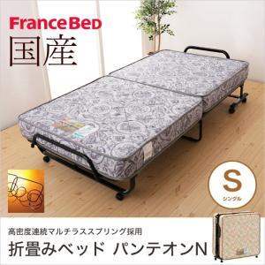 フランスベッド 折りたたみベッド シングルベッド NEWパンテオン71A (山折り式) キャスター付 型番:パンテオンN71|ioo