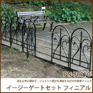 イージーゲートセット フィニアル ガーデンフェンス 柵 アイアン ガーデンゲート(IPN-7031G) ガーデニング エクステリア|ioo