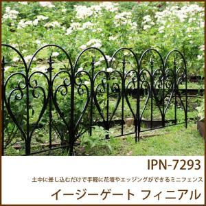 ガーデンフェンス 柵 アイアン イージーゲート フィニアル ジョイント(IPN-7293) ガーデニング エクステリア|ioo