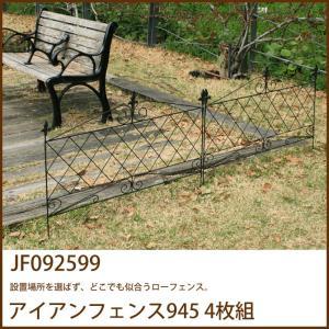 アイアンフェンス945 4枚組 柵 庭 園芸(JF092599)|ioo