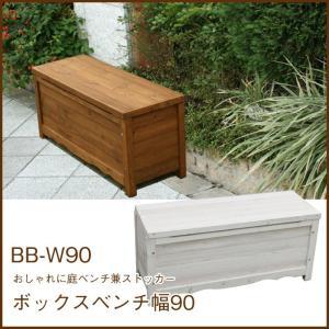 ガーデンベンチ 収納 ボックスベンチ 幅90cm (BB-W90) 天然木製 ガーデニング 腰掛|ioo