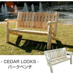 8/24〜8/26プレミアム会員10%OFF! ガーデンチェアー Cedar Looks パークベンチ 天然木製 肘掛イス|ioo