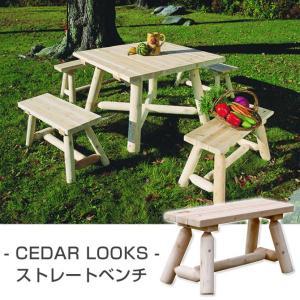 8/24〜8/26プレミアム会員10%OFF! ガーデンチェアー Cedar Looks ストレートベンチ 天然木製|ioo