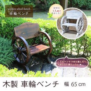 8/24〜8/26プレミアム会員10%OFF! ガーデンチェア 車輪ベンチ 幅65cm 木製 チェア|ioo