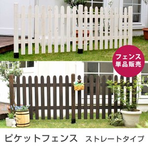 ガーデンアーチ フェンス ピケットフェンス ストレート フェンス 単品販売 木製フェンス ioo
