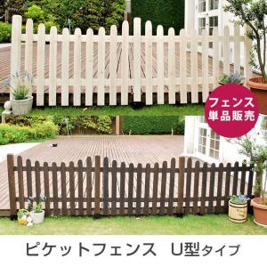 ガーデンアーチ フェンス ピケットフェンス U型 フェンス 単品販売 木製フェンス ioo