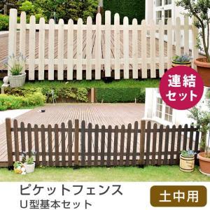 ガーデンアーチ フェンス ピケットフェンスU型基本セット 土中用 木製フェンス ioo