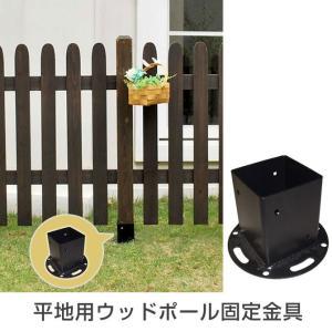 ガーデンアーチ フェンス 平地用ウッドポール固定金具 単品販売 木製フェンス ioo