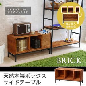 オープンラック ブリック 天然木製ボックスサイドテーブル パイン材 アイアン|ioo