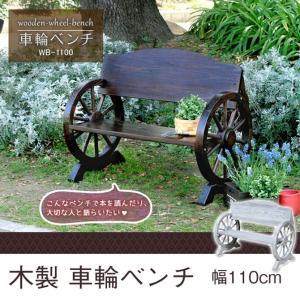 8/24〜8/26プレミアム会員10%OFF! 車輪ベンチ 幅110cm カントリーな二人掛けベンチ 木製|ioo