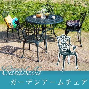 カサベーラ アームチェア 送料無料 簡単組立 ガーデンアームチェア ダークグリーン テラス 庭 ウッドデッキ 椅子 アルミ アンティーク クラシカル ioo